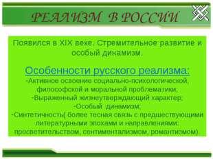 РЕАЛИЗМ В РОССИИ Появился в XIX веке. Стремительное развитие и особый динамиз