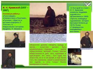 И. Н. Крамской (1837 – 1887) Основные работы: «Полесовщик», «Неизвестная»,«Па