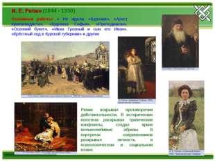 И. Е. Репин (1844 - 1930) Основные работы: « Не ждали, «Бурлаки», «Арест проп
