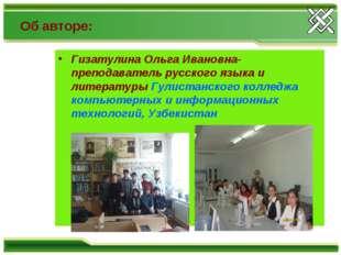 Об авторе: Гизатулина Ольга Ивановна-преподаватель русского языка и литератур