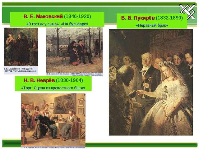 В. Е. Маковский (1846-1920) «В гостях у сына», «На бульваре» Н. В. Неврёв (18...