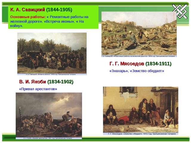 К. А. Савицкий (1844-1905) Основные работы: « Ремонтные работы на железной до...
