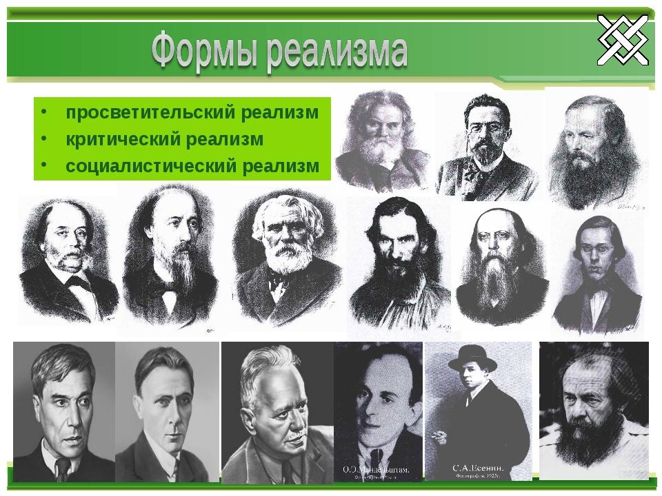 просветительский реализм критический реализм социалистический реализм