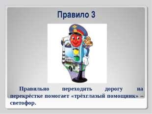 Правило 3 Правильно переходить дорогу на перекрёстке помогает «трёхглазый по