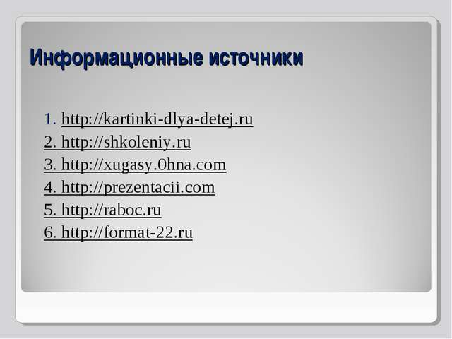 Информационные источники 1. http://kartinki-dlya-detej.ru 2. http://shkoleniy...