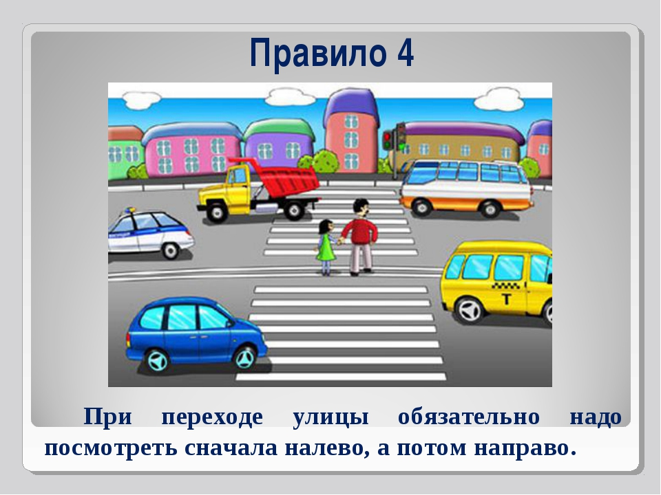Правило 4 При переходе улицы обязательно надо посмотреть сначала налево, а по...