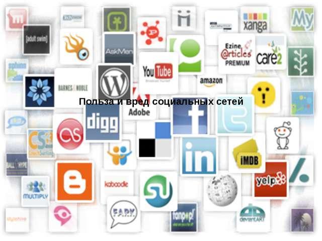 Польза и вред социальных сетей