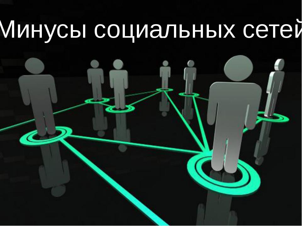 Минусы социальных сетей