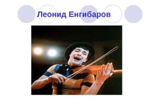 Леонид Енгибаров