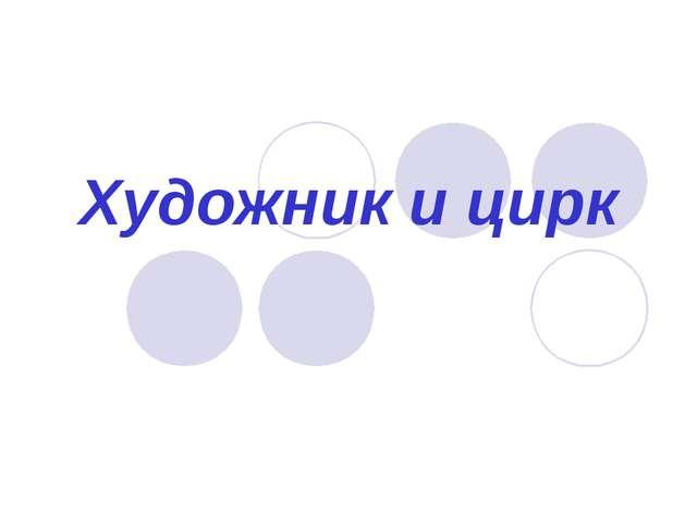 Художник и цирк