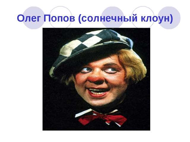 Олег Попов (солнечный клоун)