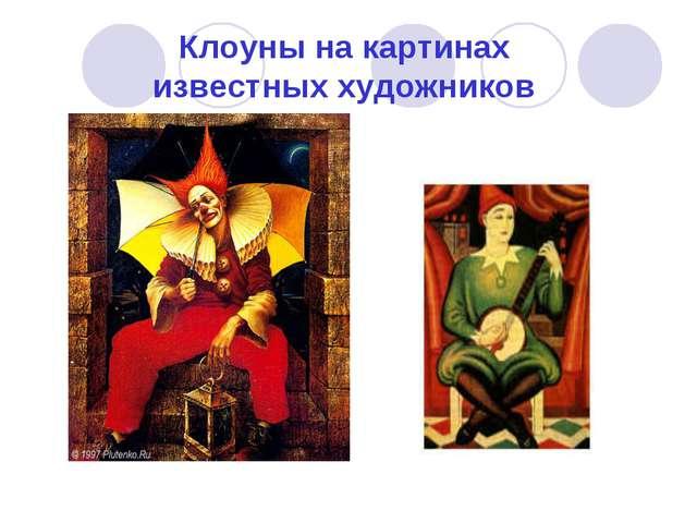 Клоуны на картинах известных художников