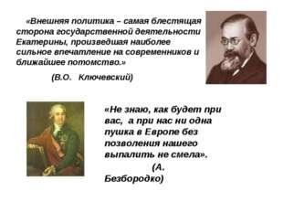 «Внешняя политика – самая блестящая сторона государственной деятельности Ека