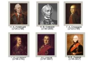 А. В. Суворов (1730-1800) П. А. Румянцев (1725-1796) Г. А. Спиридов (1713-179