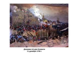 Диорама Штурм Измаила 11 декабря 1790 г.