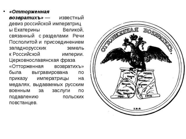 «Отторженная возвратихъ»— известный девизроссийскойимператрицыЕкатерины В...