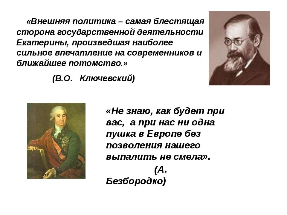 «Внешняя политика – самая блестящая сторона государственной деятельности Ека...