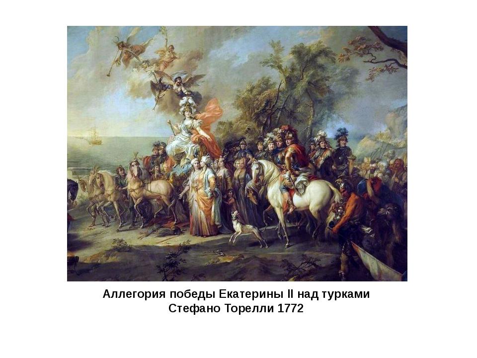 Аллегория победы Екатерины II над турками Стефано Торелли 1772