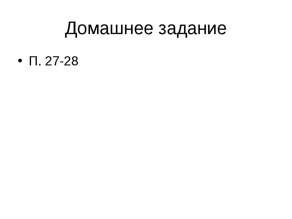 Домашнее задание П. 27-28