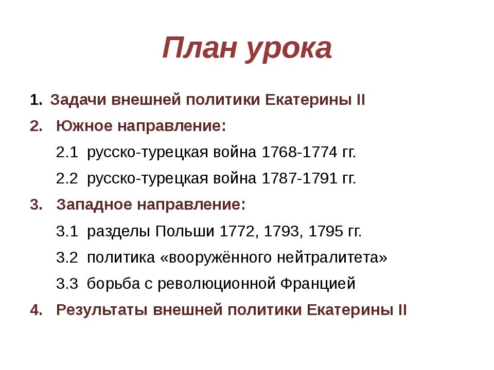 План урока Задачи внешней политики Екатерины II 2. Южное направление: 2.1 рус...