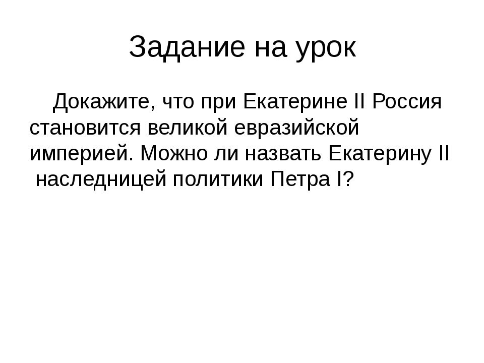 Задание на урок Докажите, что при Екатерине II Россия становится великой евра...