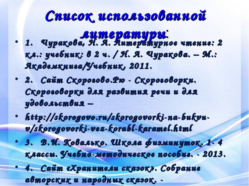 Список использованной литературы: 1.Чуракова, Н. А. Литературное чтение: 2 к...