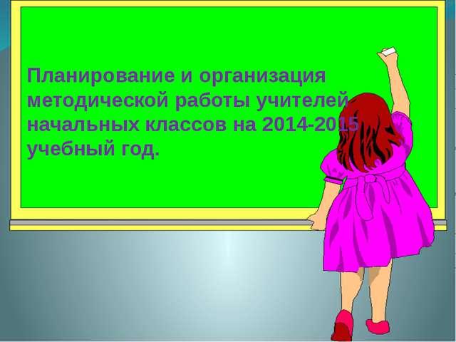 Планирование и организация методической работы учителей начальных классов на...