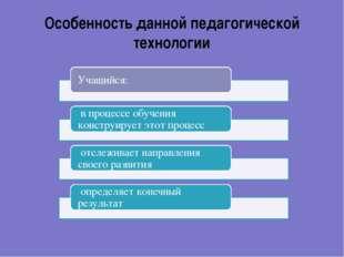 Особенность данной педагогической технологии