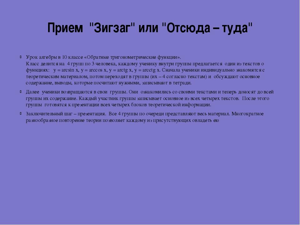"""Прием """"Зигзаг"""" или """"Отсюда – туда"""" Урок алгебры в..."""