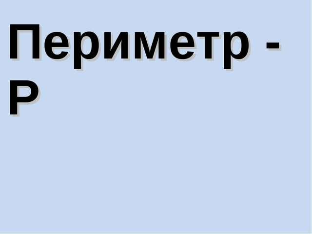 Периметр - Р