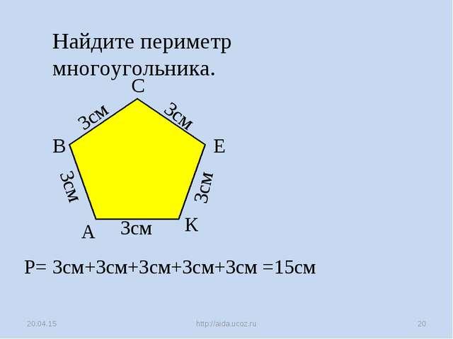 * http://aida.ucoz.ru * Найдите периметр многоугольника. Р= К Е С В А 3см 3см...