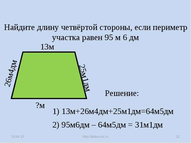 * http://aida.ucoz.ru * Найдите длину четвёртой стороны, если периметр участк...