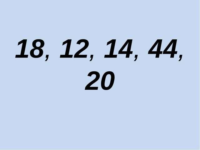 18, 12, 14, 44, 20