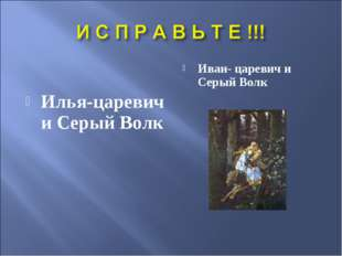 Илья-царевич и Серый Волк Иван- царевич и Серый Волк