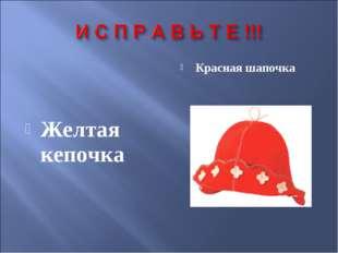 Желтая кепочка Красная шапочка