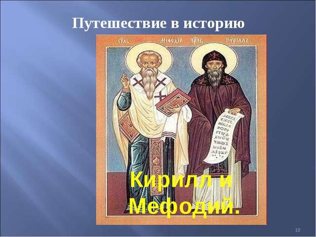 Путешествие в историю * Кирилл и Мефодий.