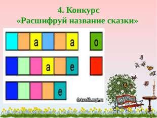 4. Конкурс «Расшифруй название сказки»