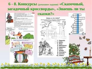 6 - 8. Конкурсы (домашнее задание) «Сказочный, загадочный кроссворды», «Знаеш