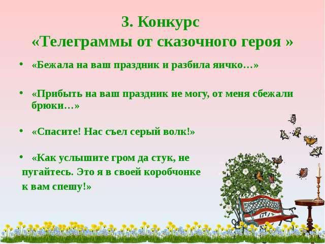 3. Конкурс «Телеграммы от сказочного героя » «Бежала на ваш праздник и разбил...