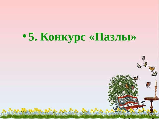 5. Конкурс «Пазлы»