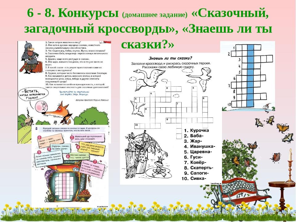 6 - 8. Конкурсы (домашнее задание) «Сказочный, загадочный кроссворды», «Знаеш...