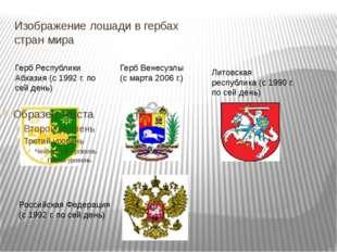 Изображение лошади в гербах стран мира Герб Республики Абхазия (с 1992 г. по