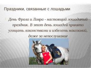 Праздники, связанные с лошадьми День Фрола и Лавра - настоящий лошадиный праз