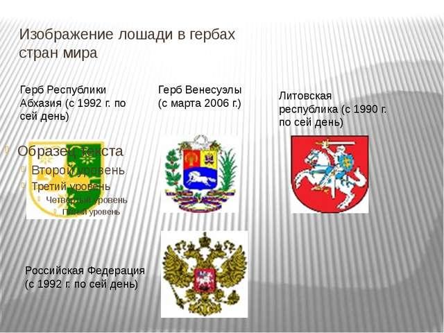 Изображение лошади в гербах стран мира Герб Республики Абхазия (с 1992 г. по...
