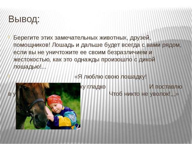Вывод: Берегите этих замечательных животных, друзей, помощников! Лошадь и дал...