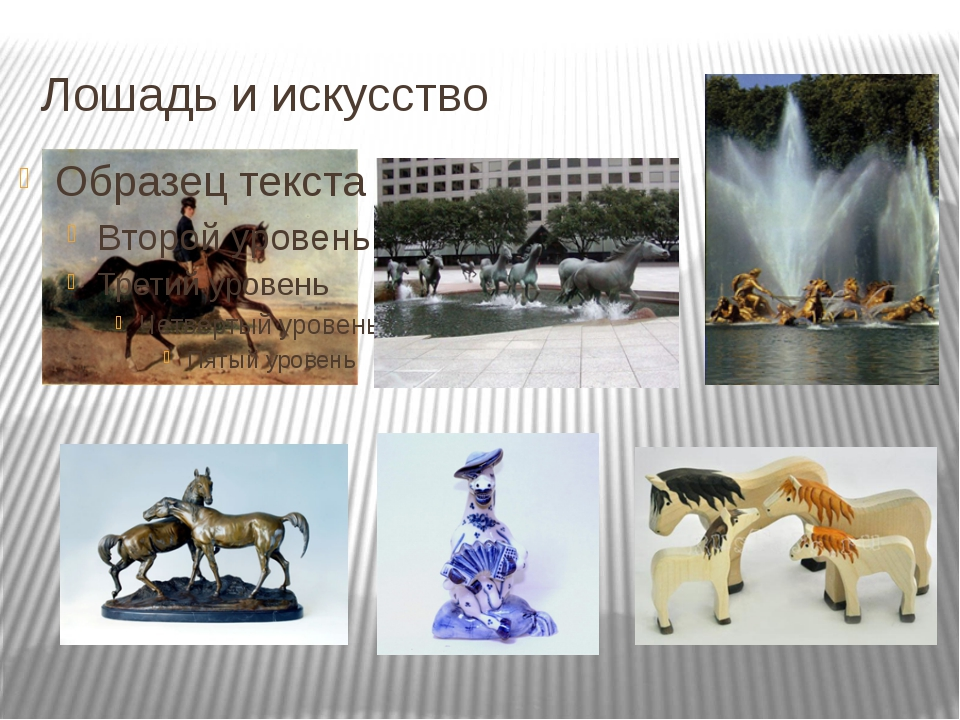 Лошадь и искусство