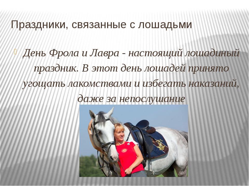 Праздники, связанные с лошадьми День Фрола и Лавра - настоящий лошадиный праз...