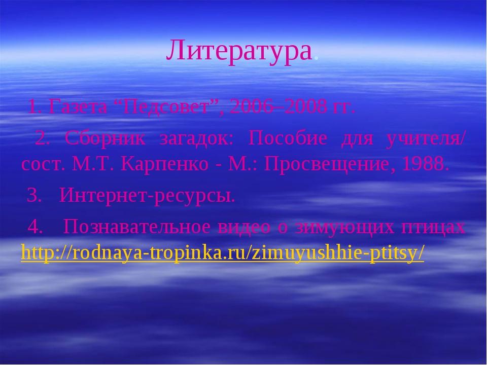 """Литература. 1. Газета """"Педсовет"""", 2006–2008 гг. 2. Сборник загадок: Пособие д..."""