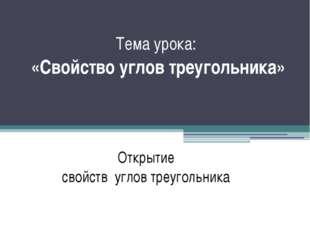 Тема урока: «Свойство углов треугольника» Исследование Открытие свойств углов