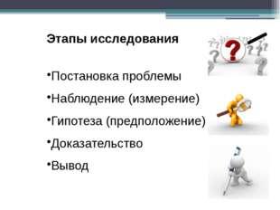 Этапы исследования Постановка проблемы Наблюдение (измерение) Гипотеза (предп